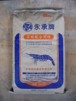 SHRIMP COMPOUND FEED